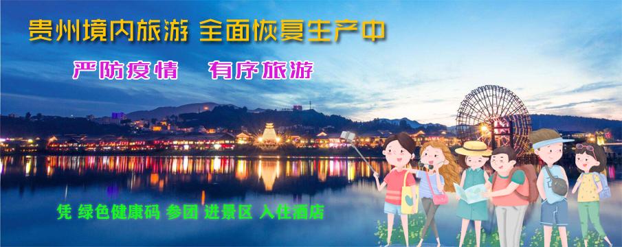 贵州全面恢复境内旅游生产