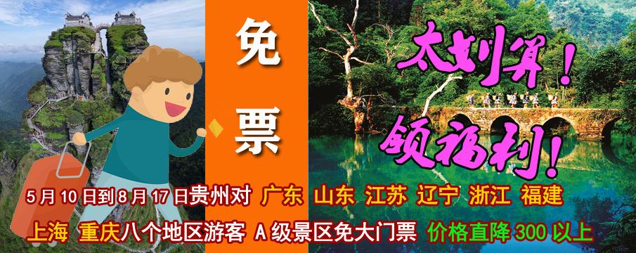 贵州景区对六省二市游客免票