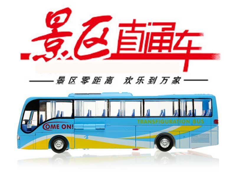 贵州贵阳周边景区直通车票